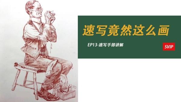 EP13-速写手部讲解