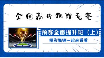 全国高中物理竞赛预赛全面提升班(上)