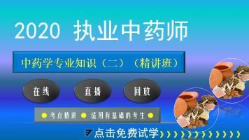 执业药师【2020中药学专业知识(二)】精讲班