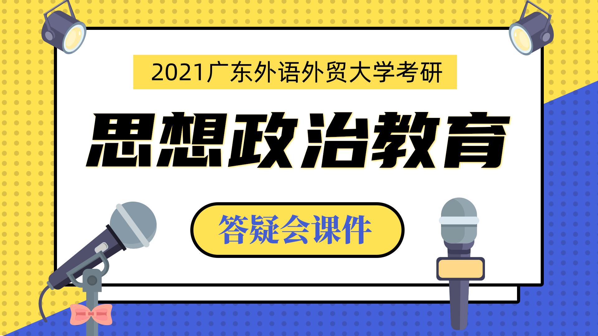 2021广东外语外贸大学思想政治教育考研主题答疑会(主题一)