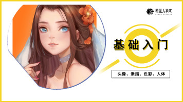 原画人零基础入门19期【X7、星奇】
