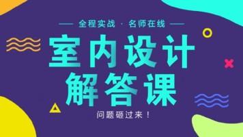 室内设计师必备技能【施工图/建材施工/方案预算/谈单沟通】