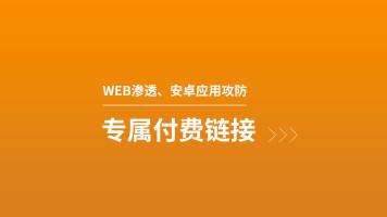 Android应用攻防、Web渗透测试课程(第一阶段)