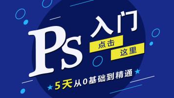 PS入门到精通/平面设计/排版设计/淘宝美工/PS合成