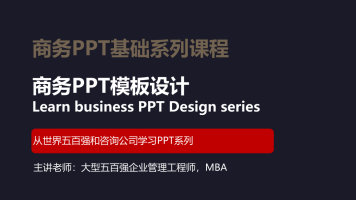 商务PPT模板设计免费版(JC04)