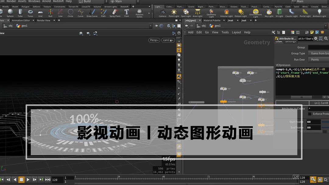 动态图形动画丨影视动画丨影视特效丨王氏教育集团