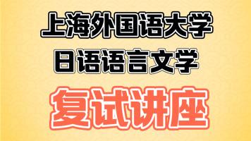 日语专业考研复试经验分享讲座|上海外国语大学(学硕)