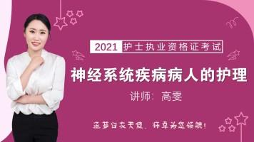2021护士执业/神经系统疾病病人的护理/考点系统精讲