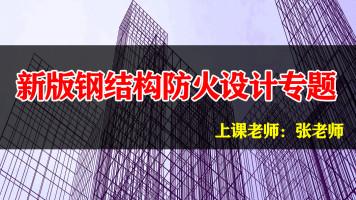 新版钢结构防火设计专题_朗筑钢结构设计视频系列
