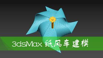 3dMax手把手教系列:纸风车教程(免费课)【沐风老师】
