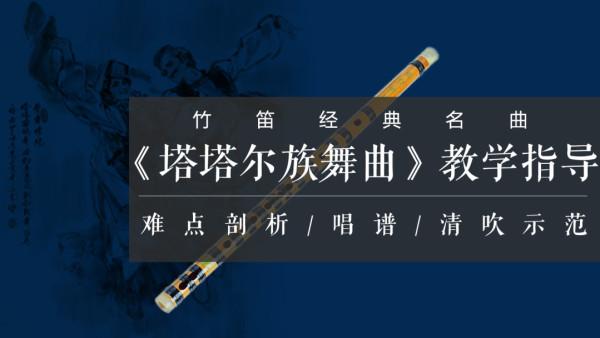 竹笛/笛子经典名曲《塔塔尔族舞曲》讲解、示范、教学