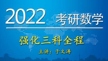 2022考研数学强化--三科全程