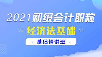 2021初级会计经济法基础-基础精讲班
