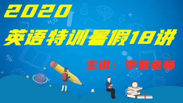 2020年暑假英语特训18讲合辑
