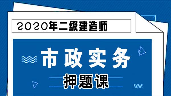 【游一男】2020年二建二级建造师市政工程实务押题课