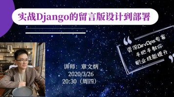 实战Django的留言版设计到部署