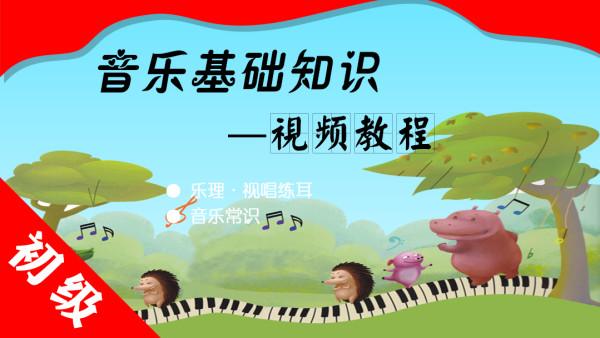 新版【音基初级】视频教程 中央音乐学院音乐基础知识 乐理视唱