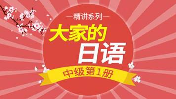 《大家的日语中级1》精讲系列