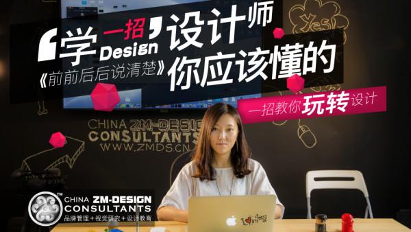 通用平面设计/UI设计高级技巧-前前后后说清楚