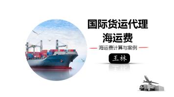 国际货运代理海运费进出口货物散货集装箱费用计算及案例
