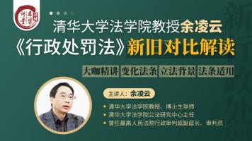 余凌云教授《行政处罚法》新旧对比解读