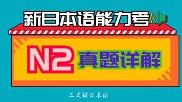 N2能力考真题解析【三文猫日语】