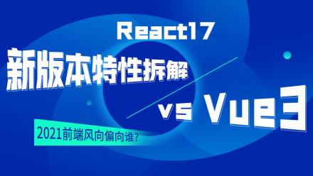 React17新版本特性拆解 vs Vue3  2021前端风向偏向谁?