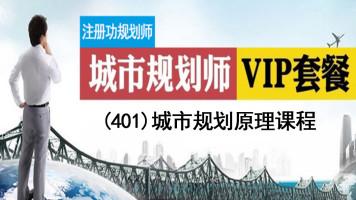 城市规划 注册规划师 注册城市规划师城市规划原理培训视频课程