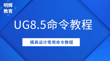 UG8.5命令教程