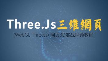 Three.Js (WebGL ThreeJs) 网页3D 基础+提高 实战视频教程