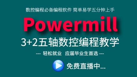 Powermill数控编程免费就业班22点开课班 PM编程