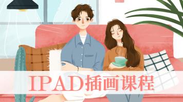 【直播】IPAD商业插画设计快速商稿接单扁平风插画【HESUN】