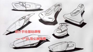 设计手绘基础课程——产品吸尘器线稿效果图