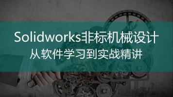 solidworks软件实战班
