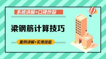 梁钢筋计算技巧-土建工程造价案例实操【启程学院】