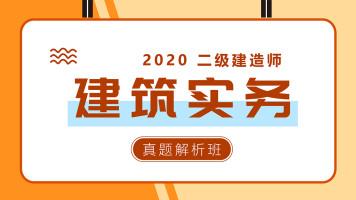 2020二建二级建造师《建筑实务》真题解析【红蟋蟀教育】