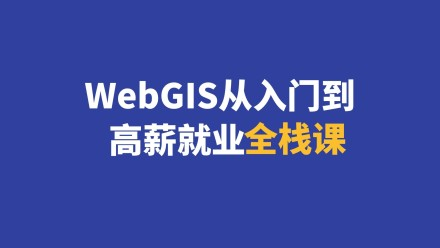 WebGIS从入门到高薪就业全栈课