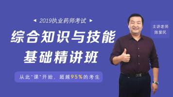 2019年执业西药师综合知识与技能基础精讲班