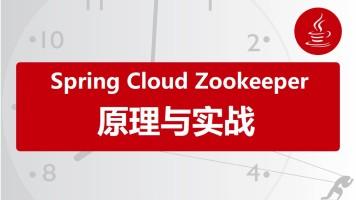Spring Cloud Zookeeper原理与实战java高级java架构师进阶_咕泡