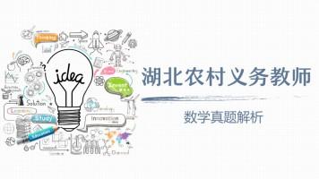 湖北农村义务教师数学经典真题解析