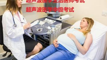 2021年超声波医学中级考试、超声波医学主治医师考试冲刺课