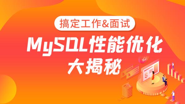 搞定工作与面试--MySQL性能优化大揭秘