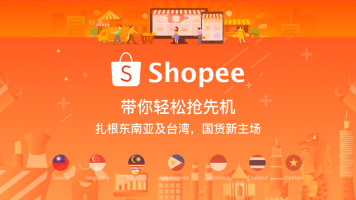 Shopee虾皮跨境电商运营实操教学