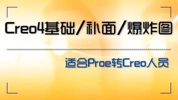 Creo4.0基础录播视频教程,creo4.0与proe野火版区别视频