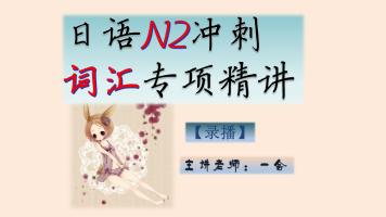 【日语N2】专项冲刺-词汇精讲