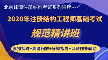 【北京峰源】一二级注册结构专业考试【规范精讲班】