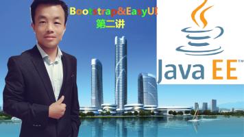 JavaEE全栈工程师系列课程(10)