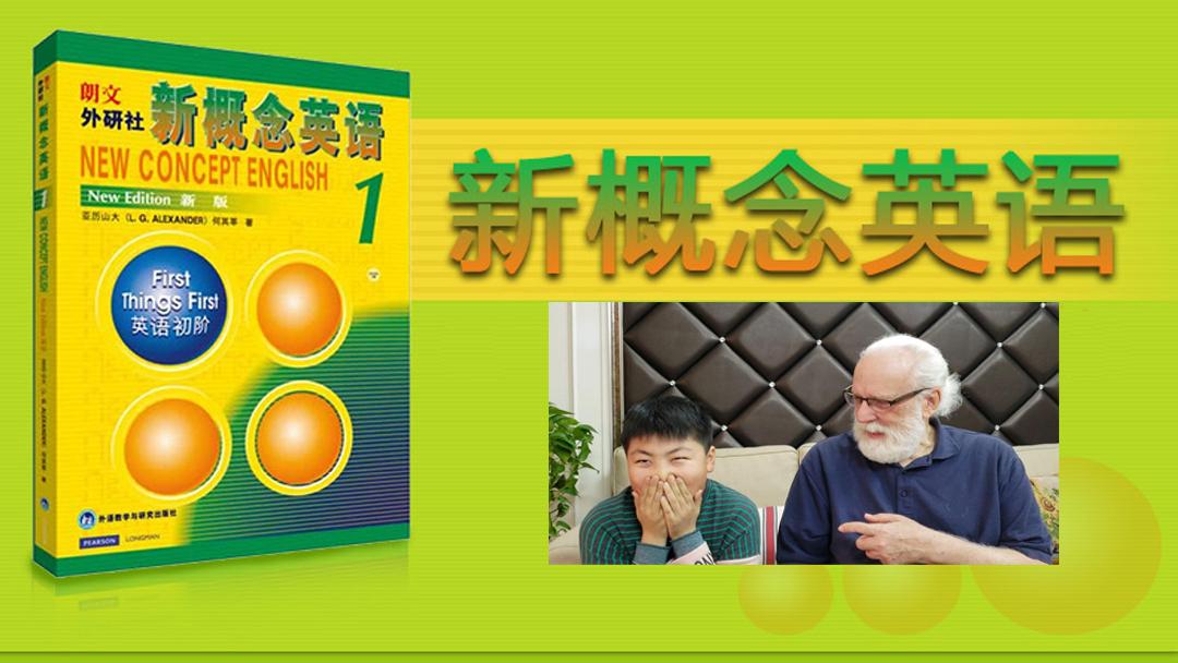 【外教★直播课_回放_】 新概念英语 第一册 * 同步上传