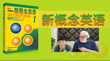 【外教★直播课_回放】 新概念英语 第一册 * 同步上传