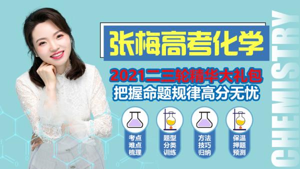 【张梅化学】2021高考化学二轮三轮联报精华礼包试听(0.99拼团)